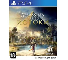 Assassin's Creed: Origins (русская версия) PS4