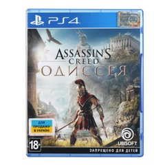 Assassin's Creed Odyssey PS4 (русская версия)